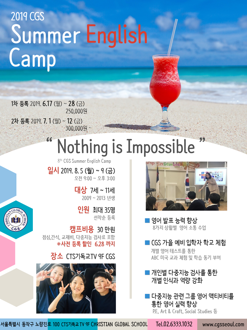2019 CGS Summer Camp poster_최종 V2.png